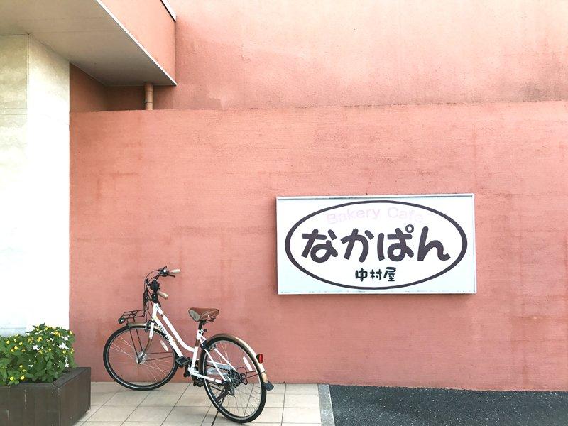 館山中村屋 館山バイパス店(なかぱん)