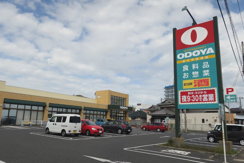 ODOYA 白浜店